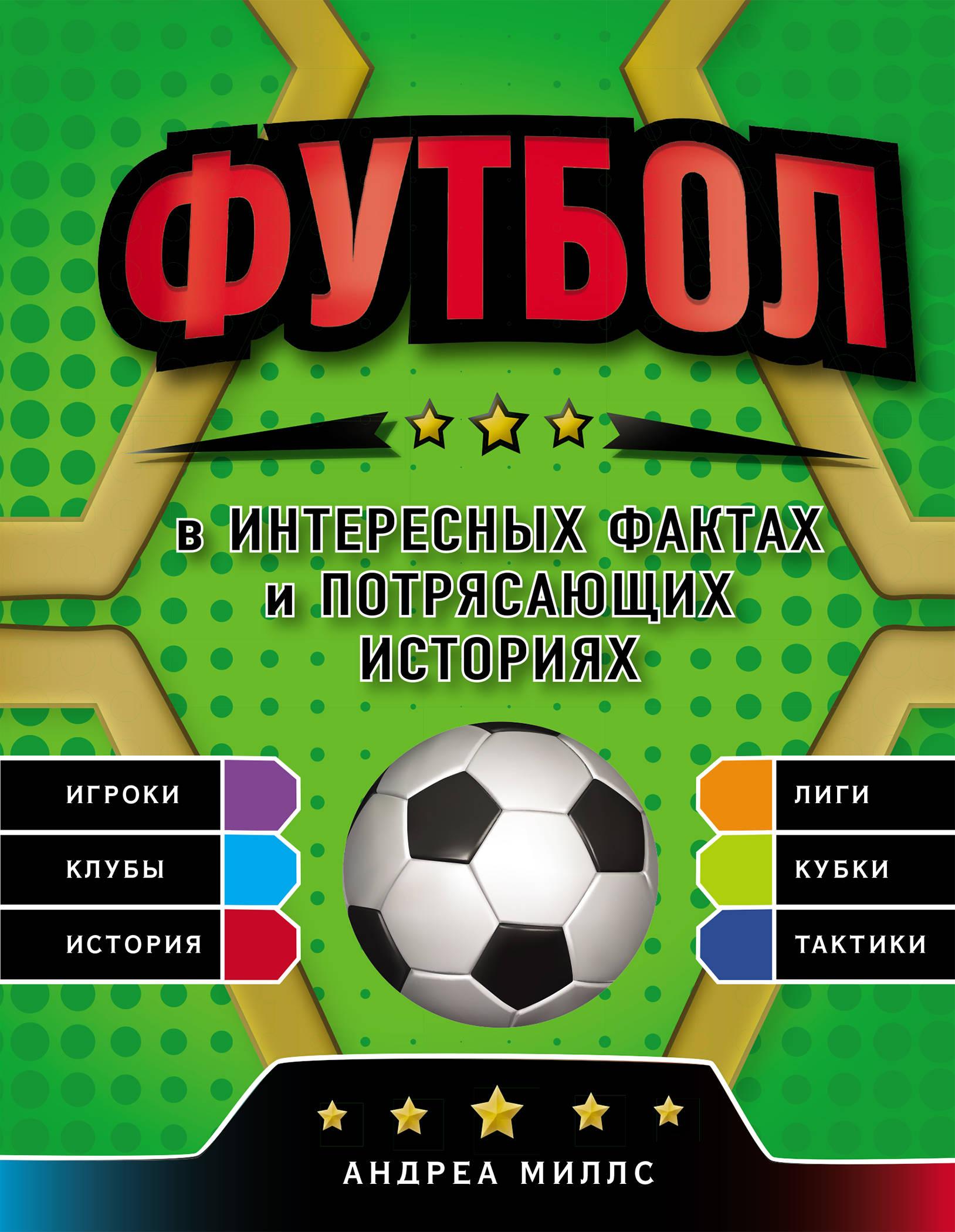 Футбол в интересных фактах и потрясающих историях