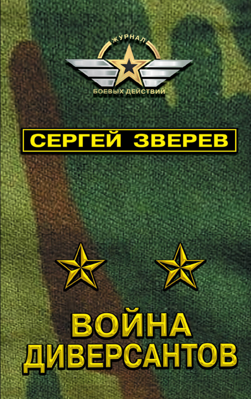 Сергей Зверев Война диверсантов сергей зверев холостая война