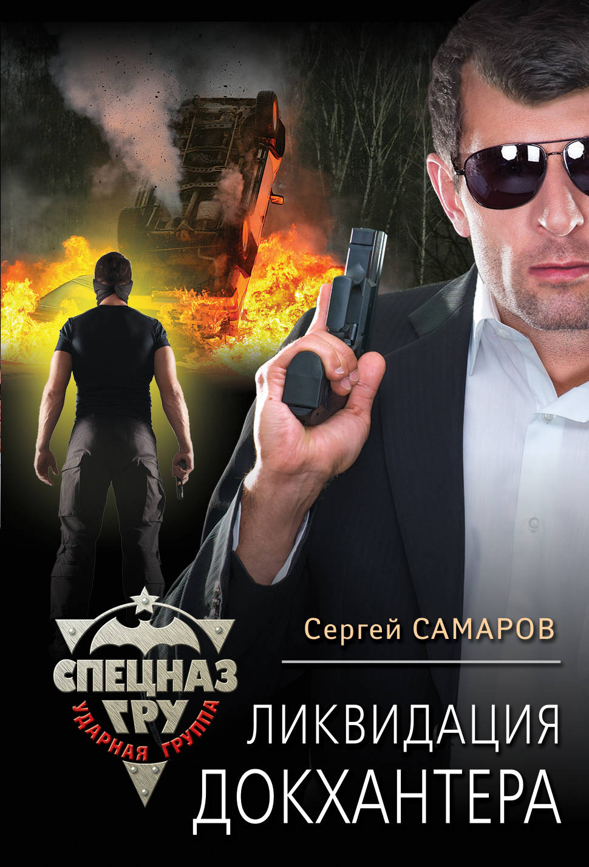 Сергей Самаров Ликвидация Докхантера сергей самаров уничтожить бессмертных