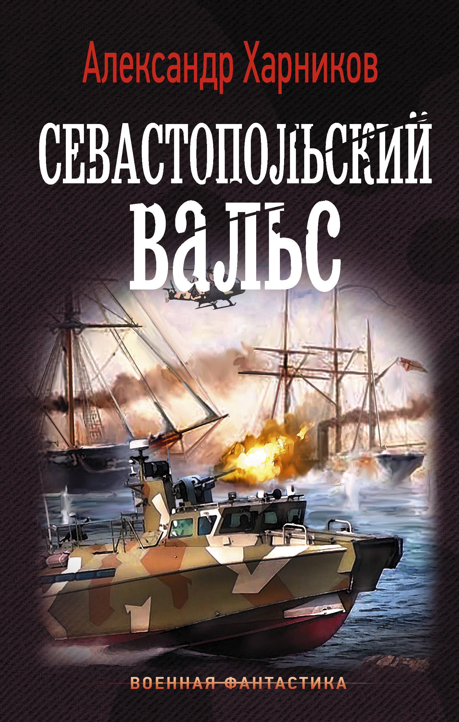 Александр Харников Севастопольский вальс