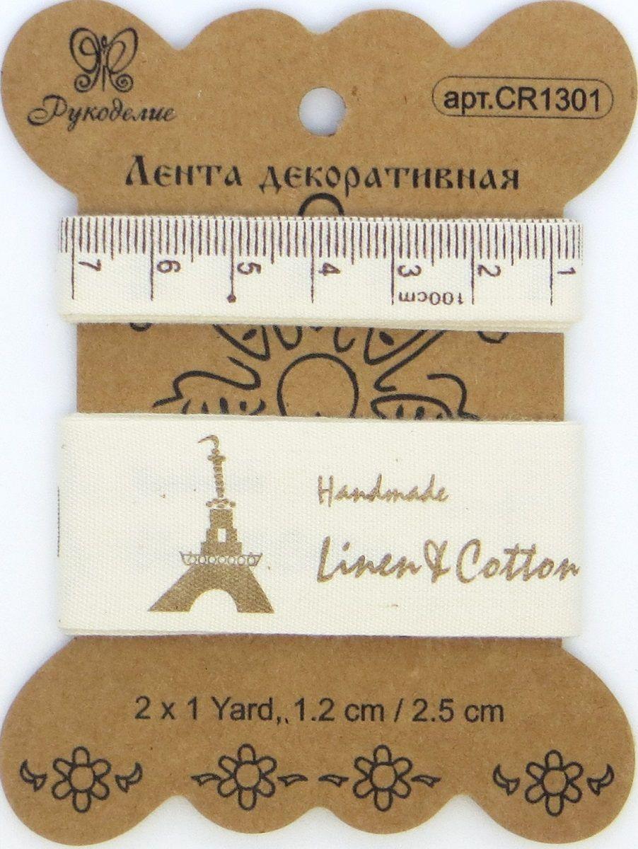 Лента декоративная Рукоделие Париж, 0,91 м, 2 штCR1301Предназначена для прикладных, дизайнерских работ, оформления открыток , альбомов..