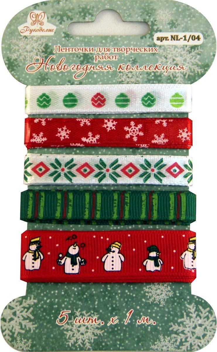 Набор лент Рукоделие Новогодняя коллекция, цвет: белый, красный, зеленый, темно-зеленый, 1 м, 5 штNL-1/04Предназначены для прикладных, дизайнерских работ, оформления открыток , альбомов.