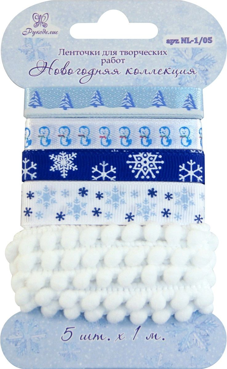 Набор лент Рукоделие Новогодняя коллекция, цвет: белый, голубой, синий, 1 м, 5 штNL-1/05Предназначены для прикладных, дизайнерских работ, оформления открыток , альбомов.