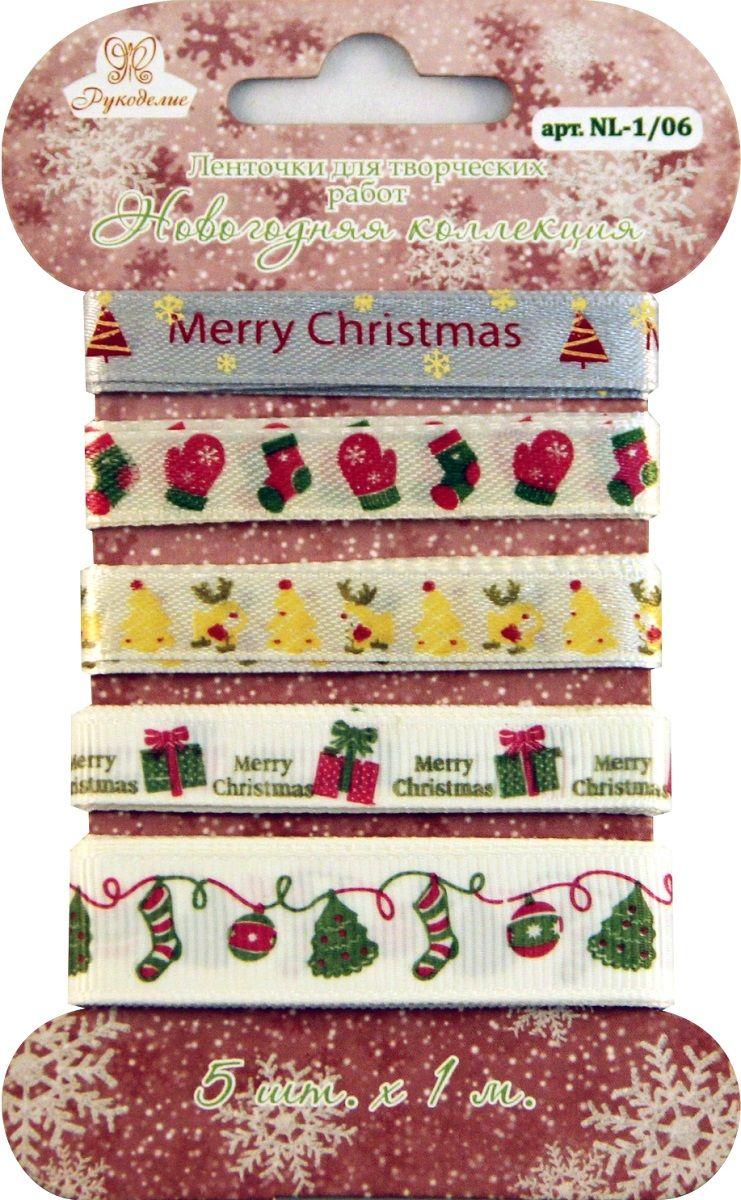 Набор лент Рукоделие Новогодняя коллекция, цвет: белый, бежевый, хаки, красный, желтый, 1 м, 5 шт где можно продать рукоделие в кемерово