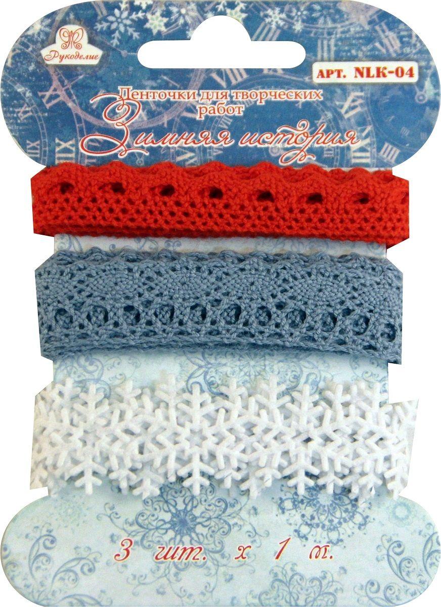 Набор лент Рукоделие Зимняя прогулка, цвет: белый, красный, темно-голубой, 1 м, 3 шт. NLK-04 где можно продать рукоделие в кемерово