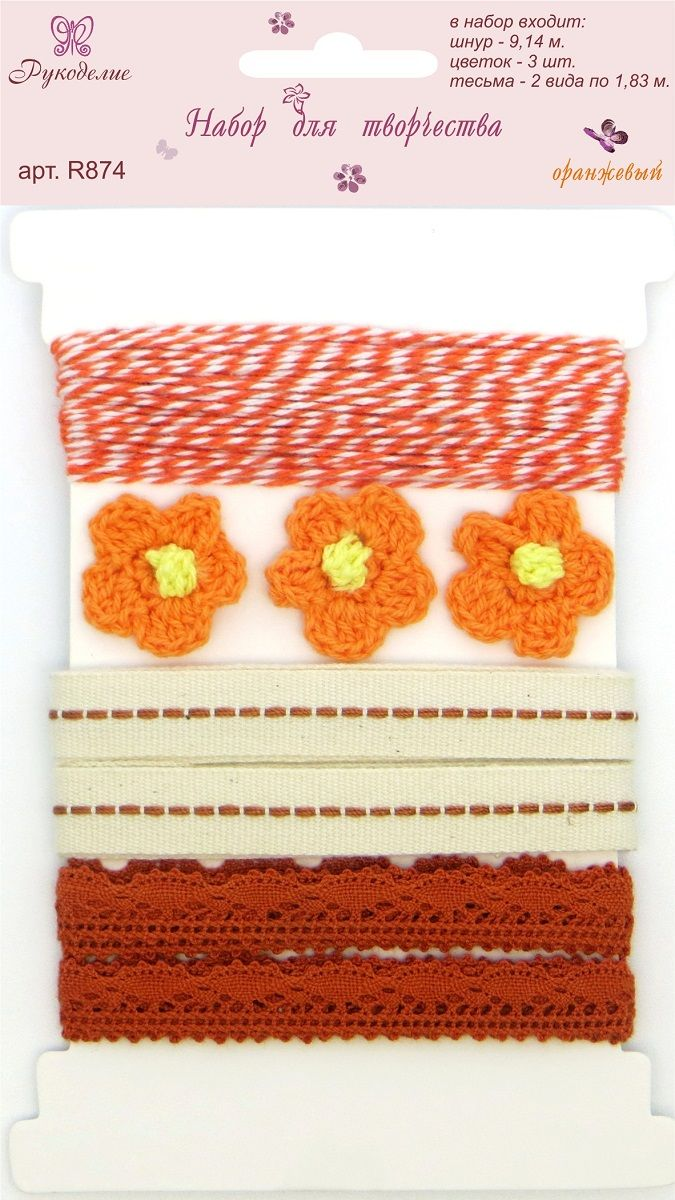 Набор лент Рукоделие Ленты и цветы, цвет: бежевый, оранжевый, 4 штR874В набор входит:шнур - 9,14 м.цветок - 3 шт.тесьма - 2 вида по 1,83 м.Область применения: скрапбукинг, украшение упаковок, подарков и открыток, изделий ручной работы и предметов интерьера, декор.