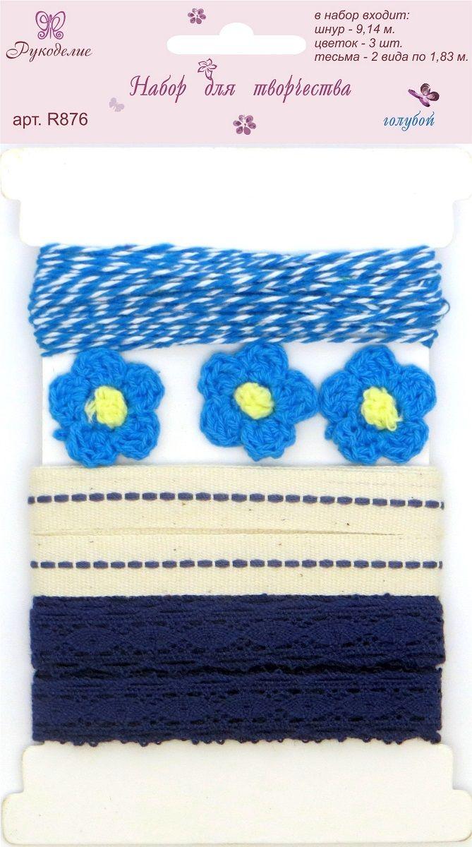 Набор лент Рукоделие Ленты и цветы, цвет: бежевый, голубой, 4 шт где можно продать рукоделие в кемерово
