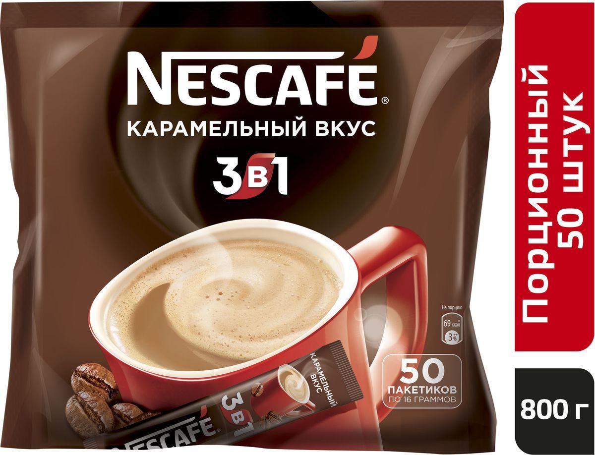 Nescafe 3 в 1 Карамельный кофе растворимый, 50 шт кофейный напиток nescafe 3 в 1 мягкий сливочный вкус порционный