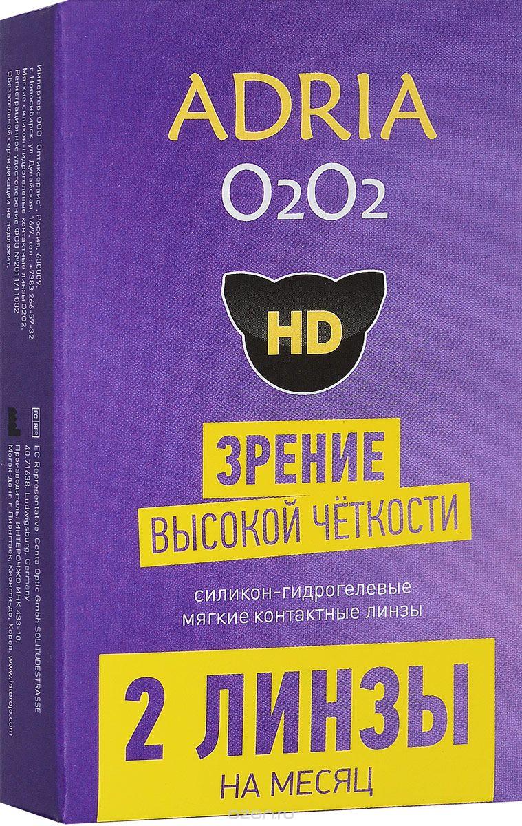 Adria Контактные линзы О2О2 / 2 шт / -4.25 / 8.6 / 14.2