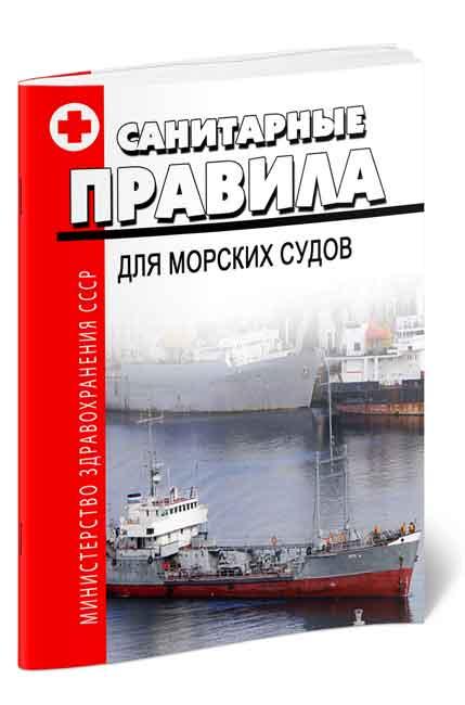 Санитарные правила для морских судов СССР самоучитель полезных программ 6 е изд dvd