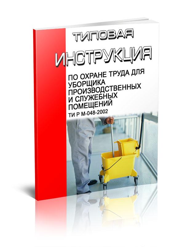 Zakazat.ru ТИ Р М-048-2002  Типовая инструкция по охране труда для уборщика производственных и служебных помещений