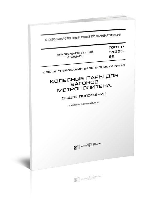Колесные пары для вагонов метрополитена. Общие требования безопасности. ГОСТ Р 51255-99