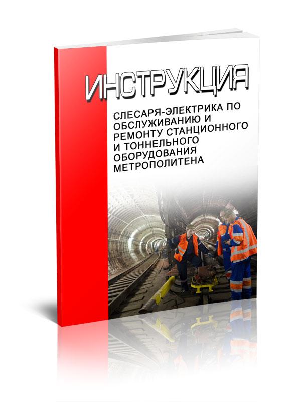 Zakazat.ru Инструкция слесаря-электрика по обслуживанию и ремонту станционного и тоннельного оборудования метрополитена