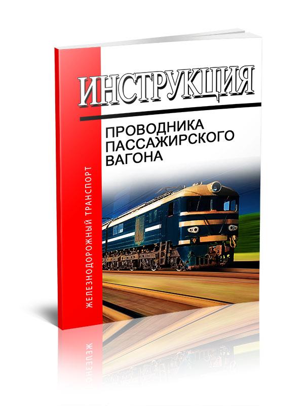 Инструкция проводника пассажирского вагона