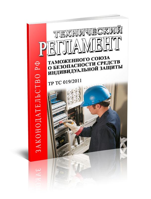 Технический регламент Таможенного Союза ТР ТС 019/2011 О безопасности средств индивидуальной защиты ISBN: 00800429