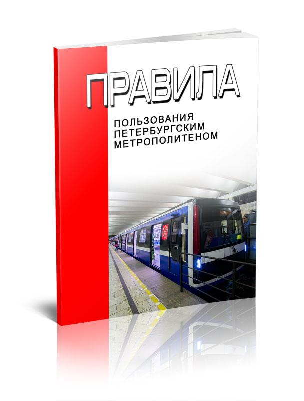 Правила пользования Петербургским метрополитеном