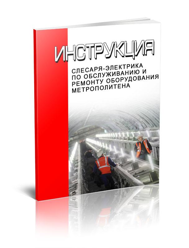 Инструкция слесаря-электрика по обслуживанию и ремонту оборудования метрополитена