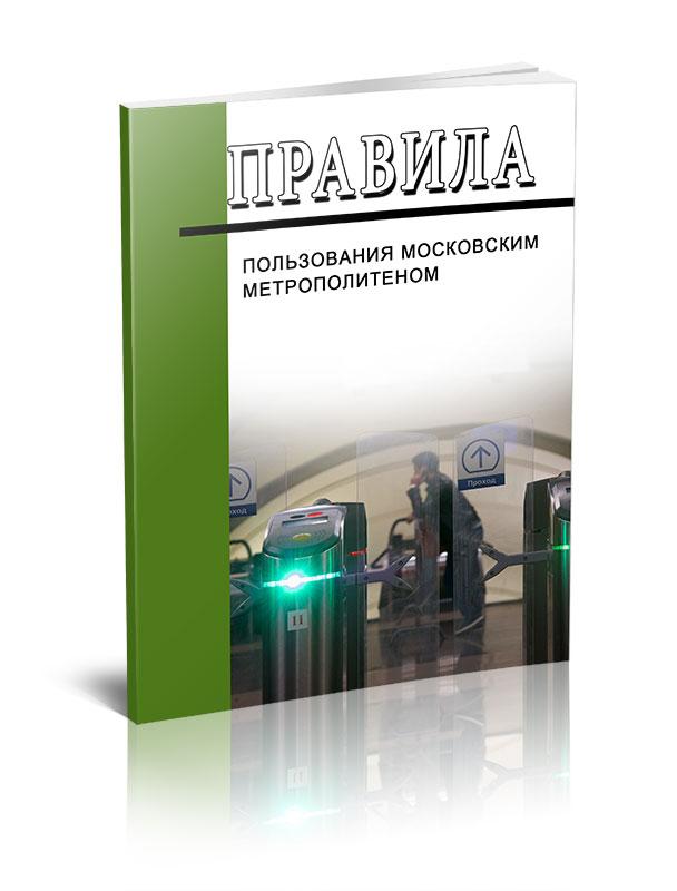 Правила пользования Московским метрополитеном