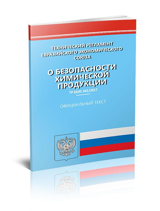 ТР ЕАЭС 041/2017 О безопасности химической продукции. Технический регламент Евразийского экономического союза