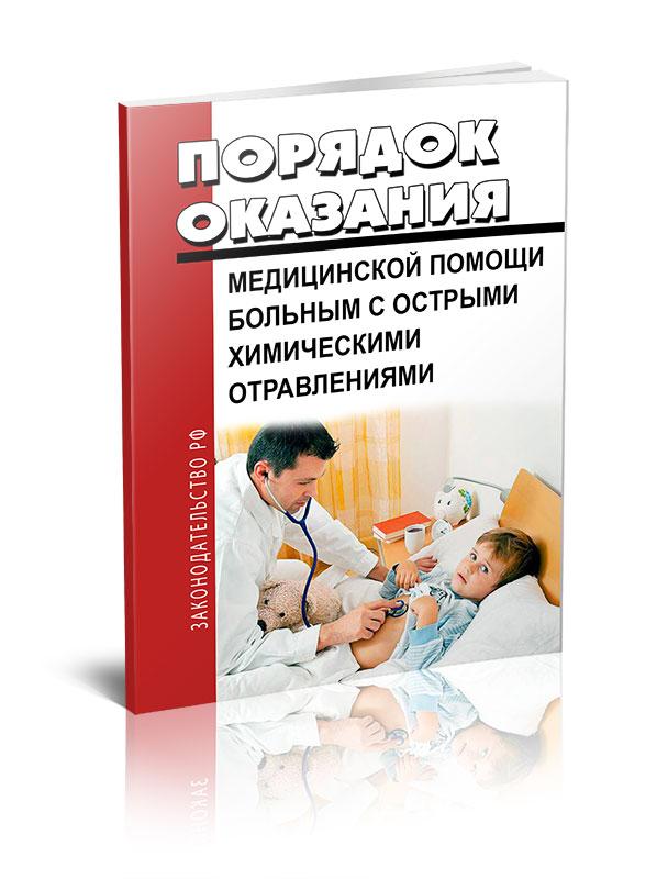Порядок оказания медицинской помощи больным с острыми химическими отравлениями Приказ Министерства здравоохранения РФ № 925н
