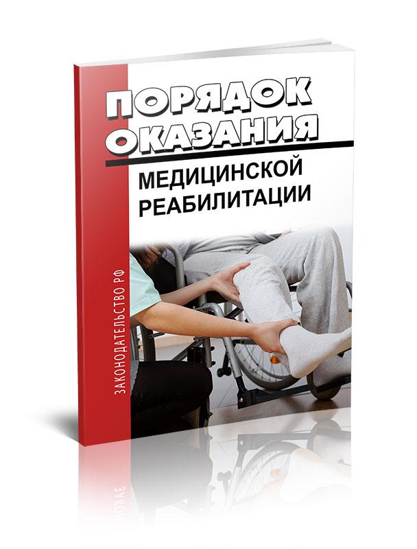 Порядок организации медицинской реабилитации. Приказ Министерства здравоохранения РФ № 1705н показатели здоровья взрослого и детского населения