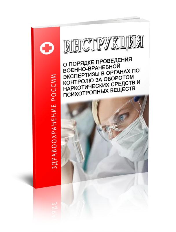 Инструкция о порядке проведения военно-врачебной экспертизы в органах по контролю за оборотом наркотических средств и психотропных веществ