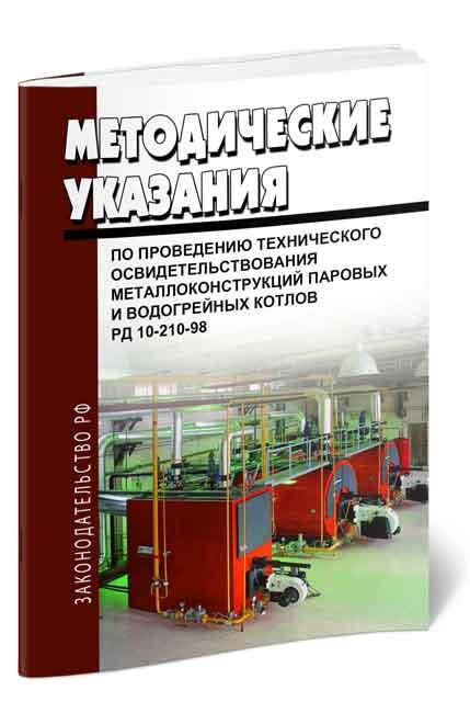 РД 10-210-98 Методические указания по проведению технического освидетельствования металлоконструкций паровых и водогрейных котлов оборудование для механической чистки котлов