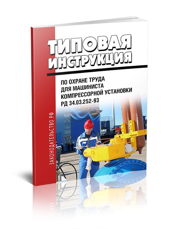 РД 34.03.252-93. Типовая инструкция по охране труда для компрессорной установки