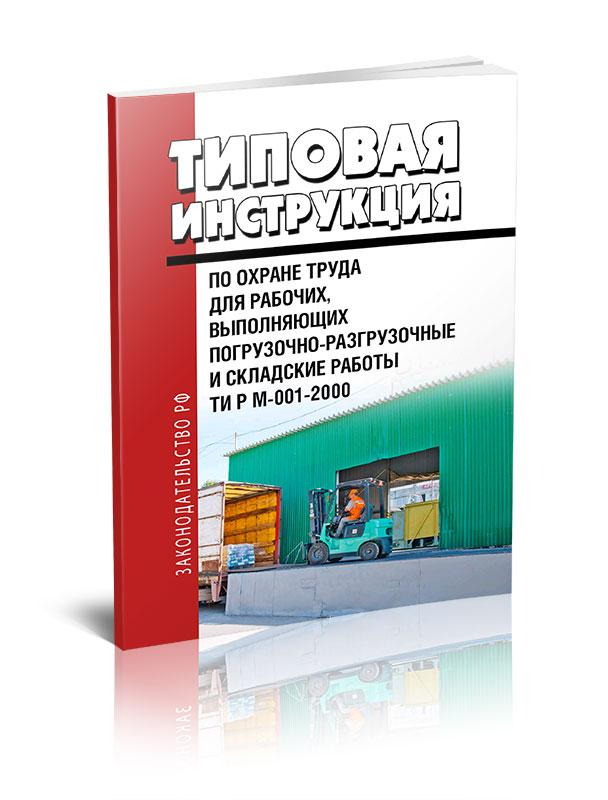 Zakazat.ru ТИ Р М-001-2000. Типовая инструкция по охране труда для рабочих, выполняющих погрузочно-разгрузочные и складские работы