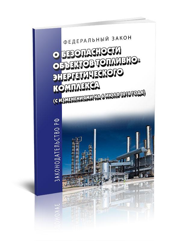 О безопасности объектов топливно-энергетического комплекса. Федеральный закон