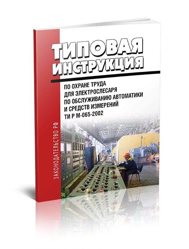 Zakazat.ru ТИ Р М-065-2002 Типовая инструкция по охране труда для электрослесаря по обслуживанию автоматики и средств измерений
