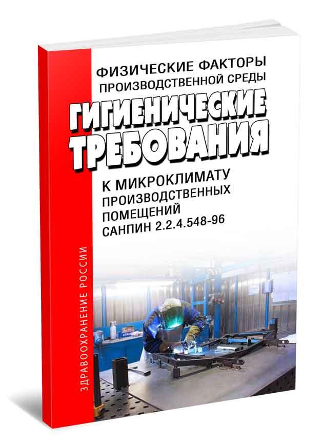 Гигиенические требования к микроклимату производственных помещений. СанПиН 2.2.4.548-96