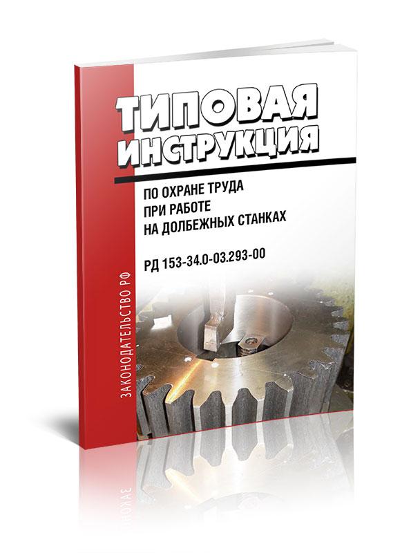 РД 153-34.0-03.293-00 Типовая инструкция по охране труда при работе на долбежных станках