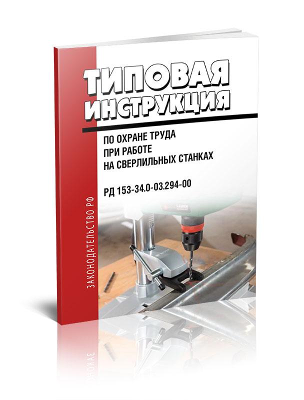 Zakazat.ru РД 153-34.0-03.294-00 Типовая инструкция по охране труда при работе на сверлильных станках