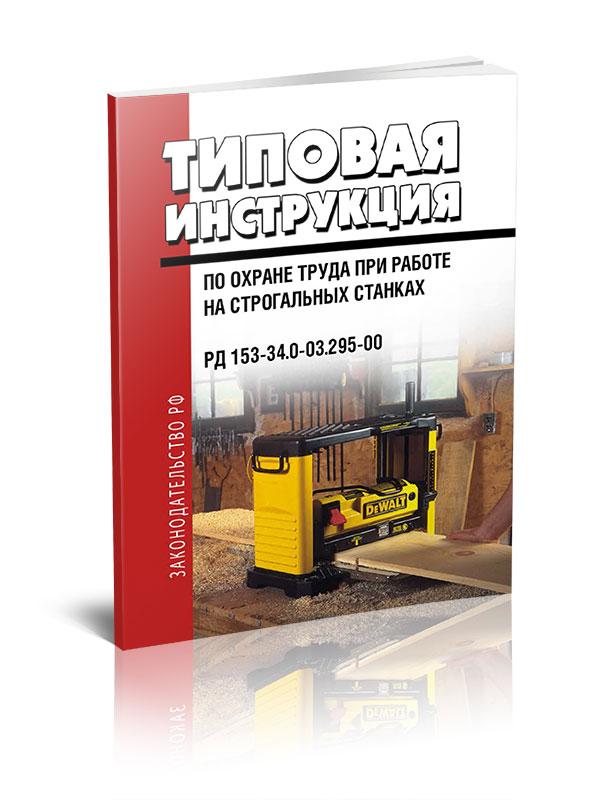 РД 153-34.0-03.295-00. Типовая инструкция по охране труда при работе на строгальных станках