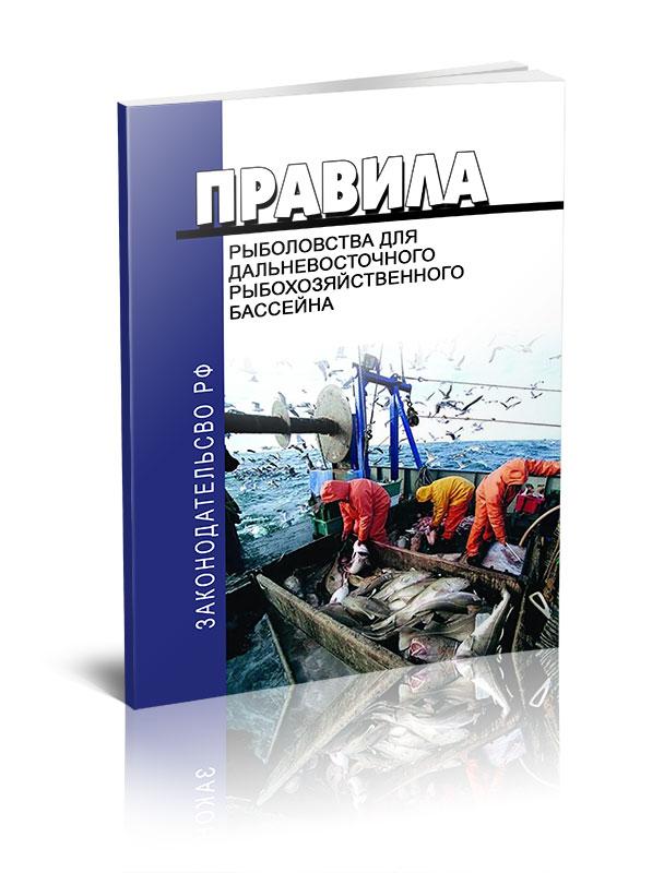 Zakazat.ru Правила рыболовства для Дальневосточного рыбохозяйственного бассейна