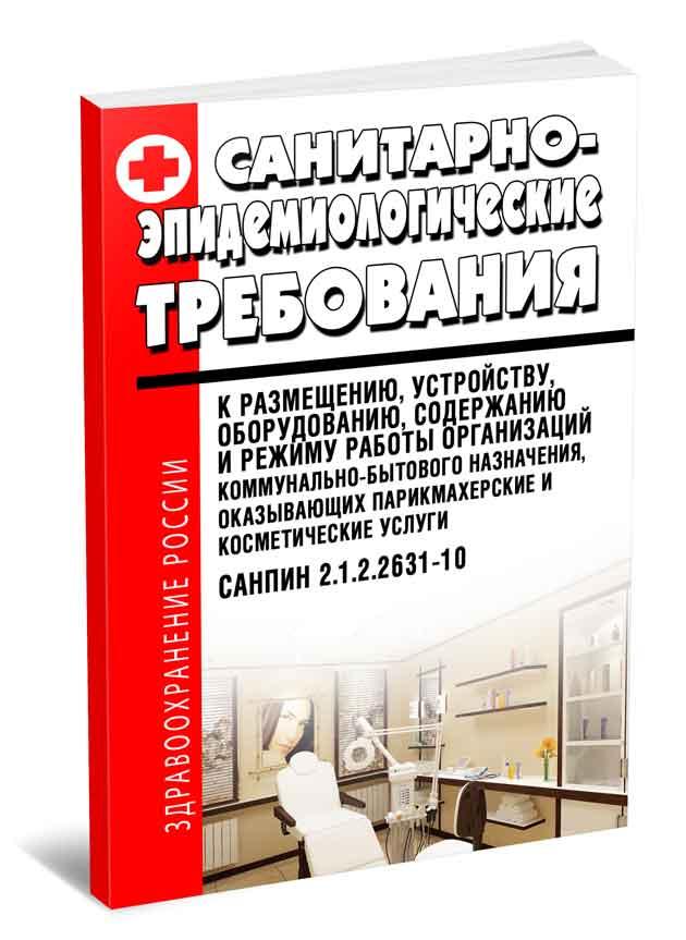Zakazat.ru СанПиН 2.1.2.2631-10 Санитарно-эпидемиологические требования к размещению, устройству, оборудованию, содержанию и режиму работы организаций коммунально-бытового назначения, оказывающих парикмахерские и косметические услуги