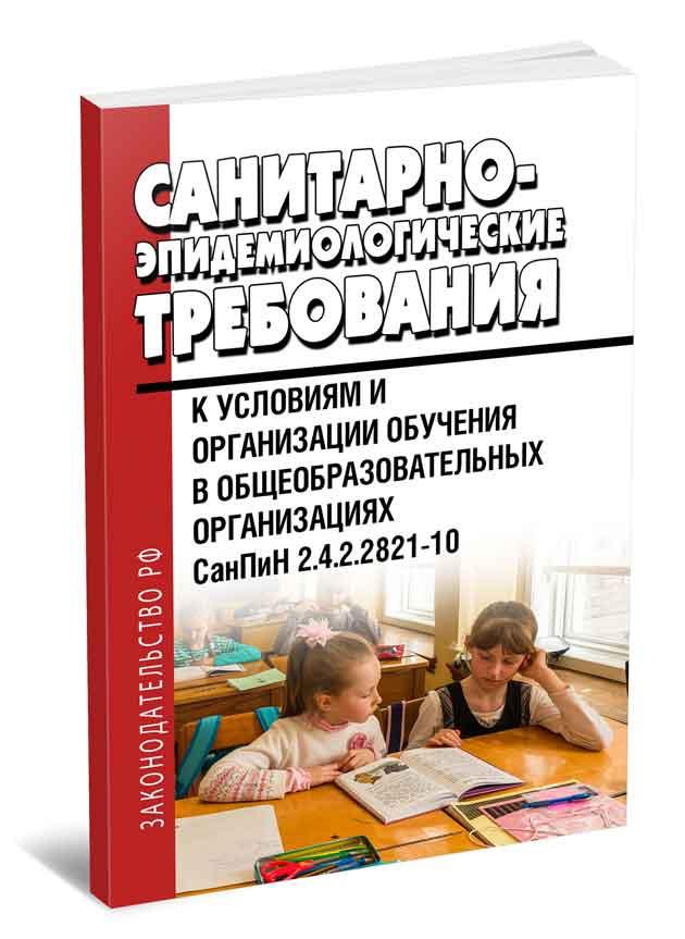 СанПиН 2.4.2.2821-10 Санитарно-эпидемиологические требования к условиям и организации обучения в общеобразовательных учреждениях. Последняя редакция