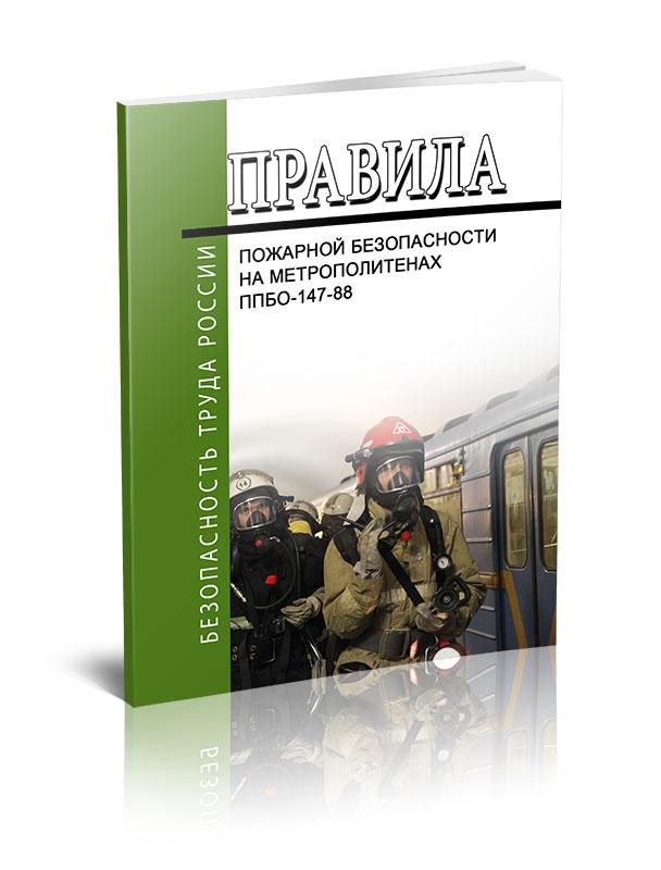 Правила пожарной безопасности на метрополитенах ППБО-147-88. Последняя редакция