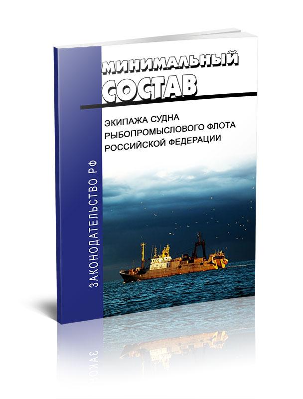 Минимальный состав экипажа судна рыбопромыслового флота Российской Федерации
