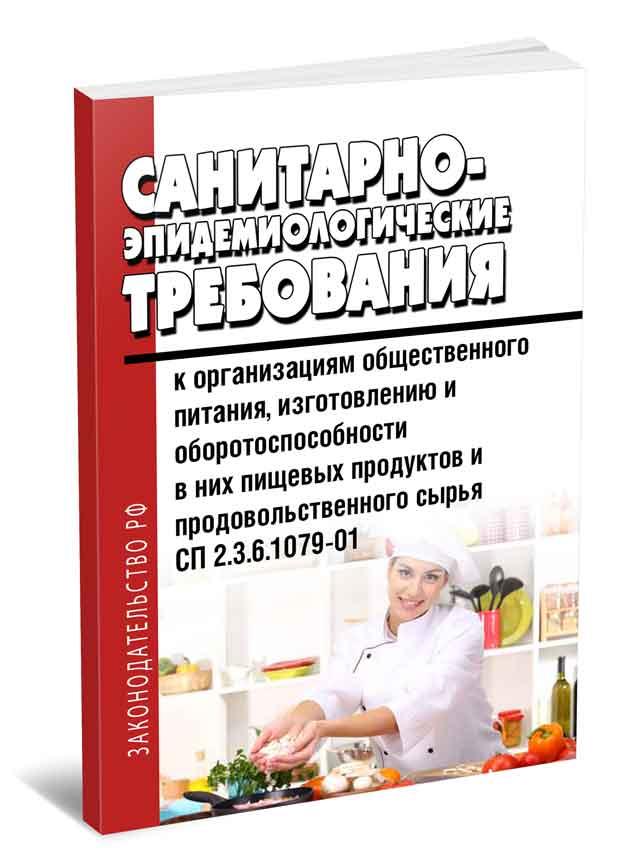 СП 2.3.6.1079-01 Санитарно-эпидемиологические требования к организациям общественного питания, изготовлению и оборотоспособности в них пищевых продуктов и продовольственного сырья