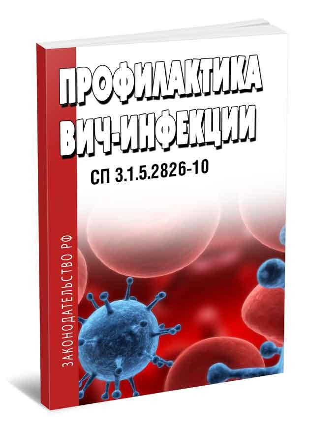 СП 3.1.5.2826-10 Профилактика ВИЧ-инфекции