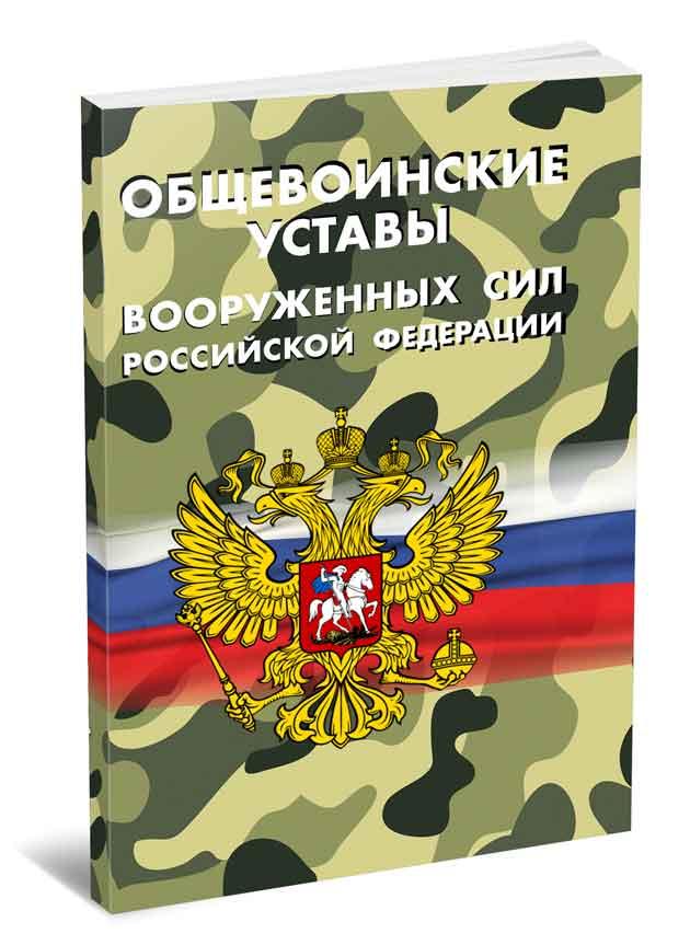 Общевоинские уставы Вооруженных Сил Российской Федерации забавная книга устав влксм