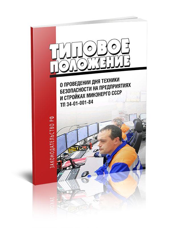 ТП 34-01-001-84 Типовое положение о проведении дня техники безопасности на предприятиях и стройках Минэнерго связь на промышленных предприятиях