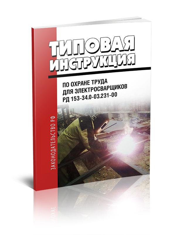 РД 153-34.0-03.231-00. Типовая инструкция по охране труда для электросварщиков трансформаторы тока общие технические условия гост 7746 2001