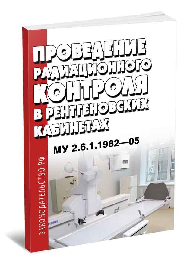 МУ 2.6.1.1982—05 Проведение радиационного контроля в рентгеновских кабинетах