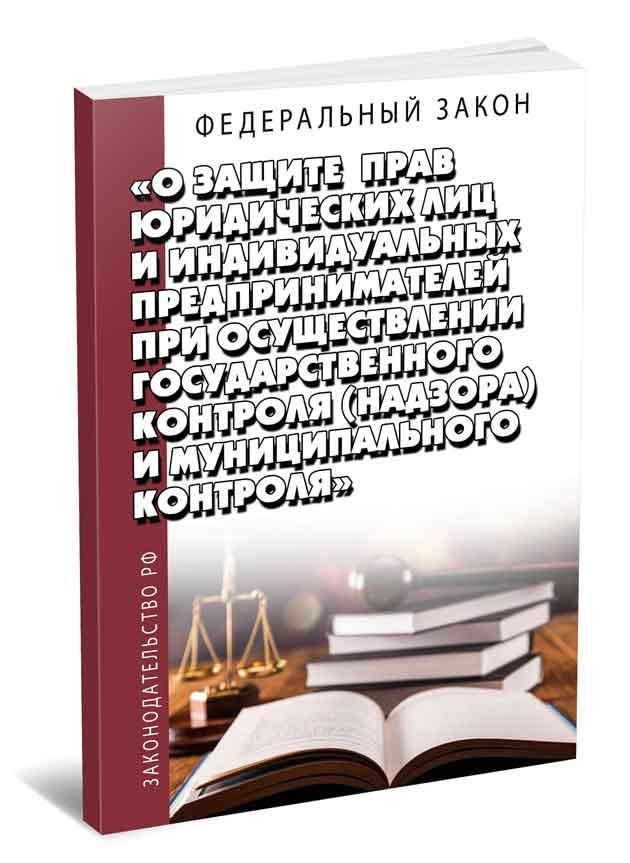 О защите прав юридических лиц и индивидуальных предпринимателей при осуществлении государственного контроля (надзора) и муниципального контроля. Федеральный закон