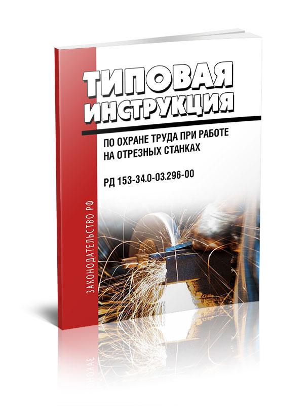 РД 153-34.0-03.296-00 Типовая инструкция по охране труда при работе на отрезных станках