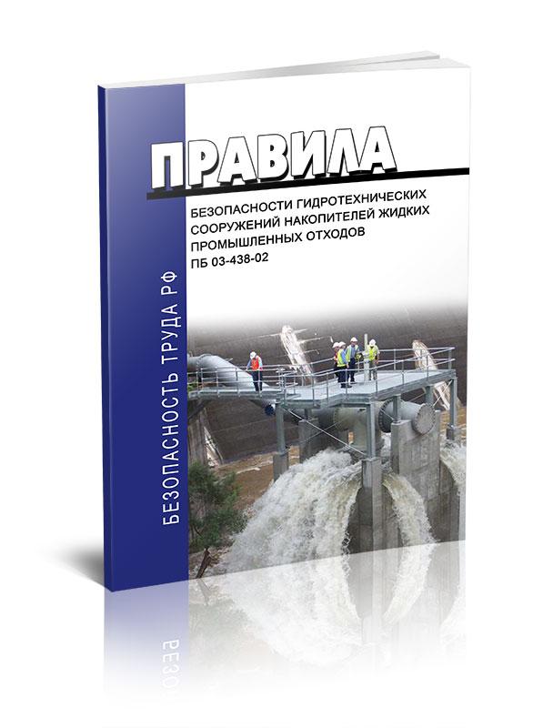 ПБ 03-438-02 Правила безопасности гидротехнических сооружений накопителей жидких промышленных отходов