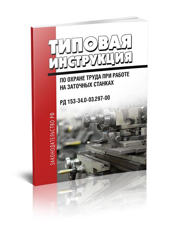 РД 153-34.0-03.297-00 Типовая инструкция по охране труда при работе на заточных станках